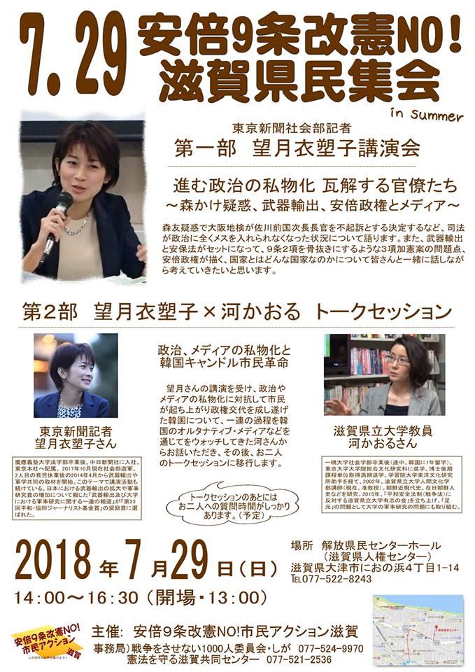 7.29 安倍9条改憲no 滋賀県民集...