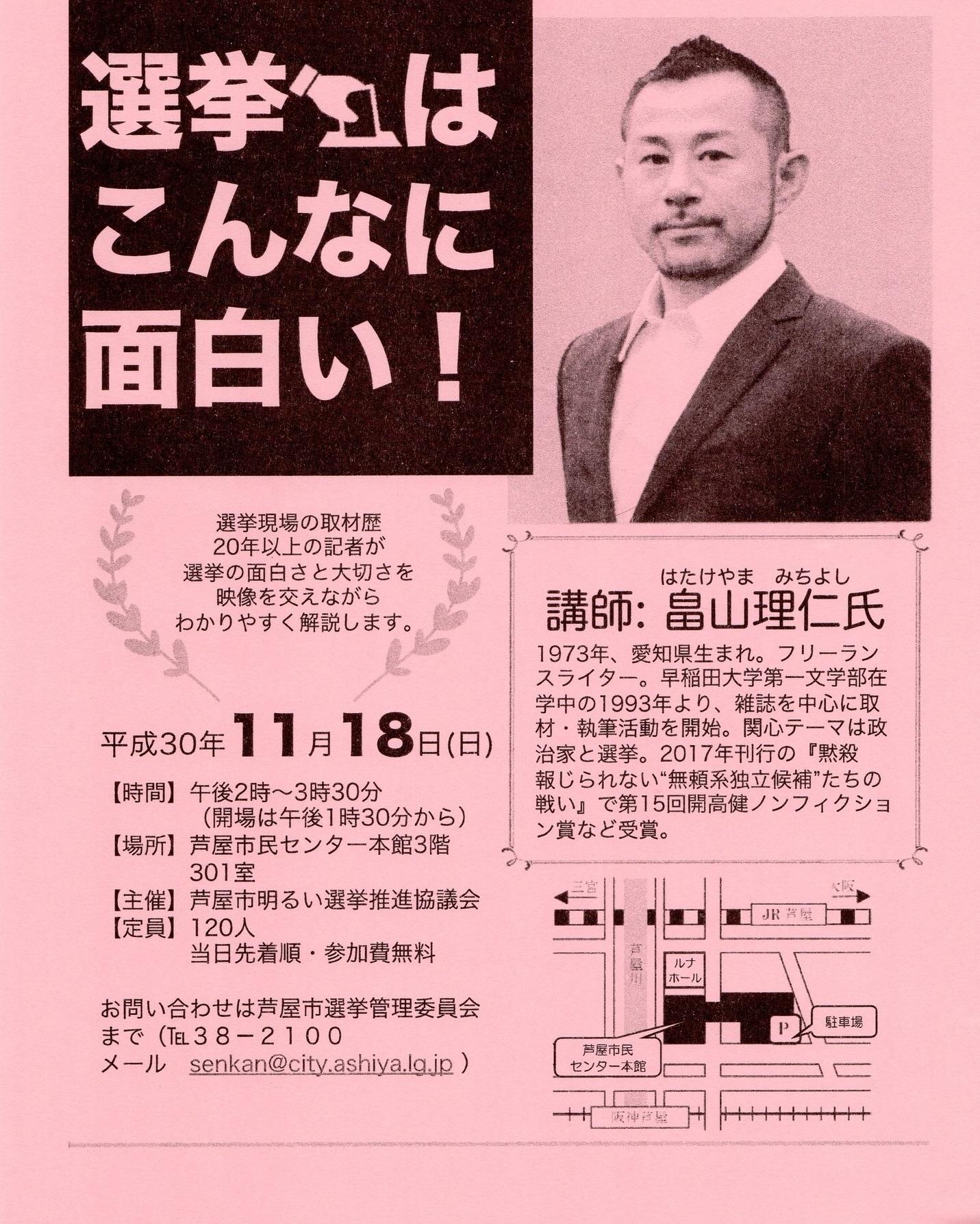 畠山理仁さん講演 「選挙はこん...