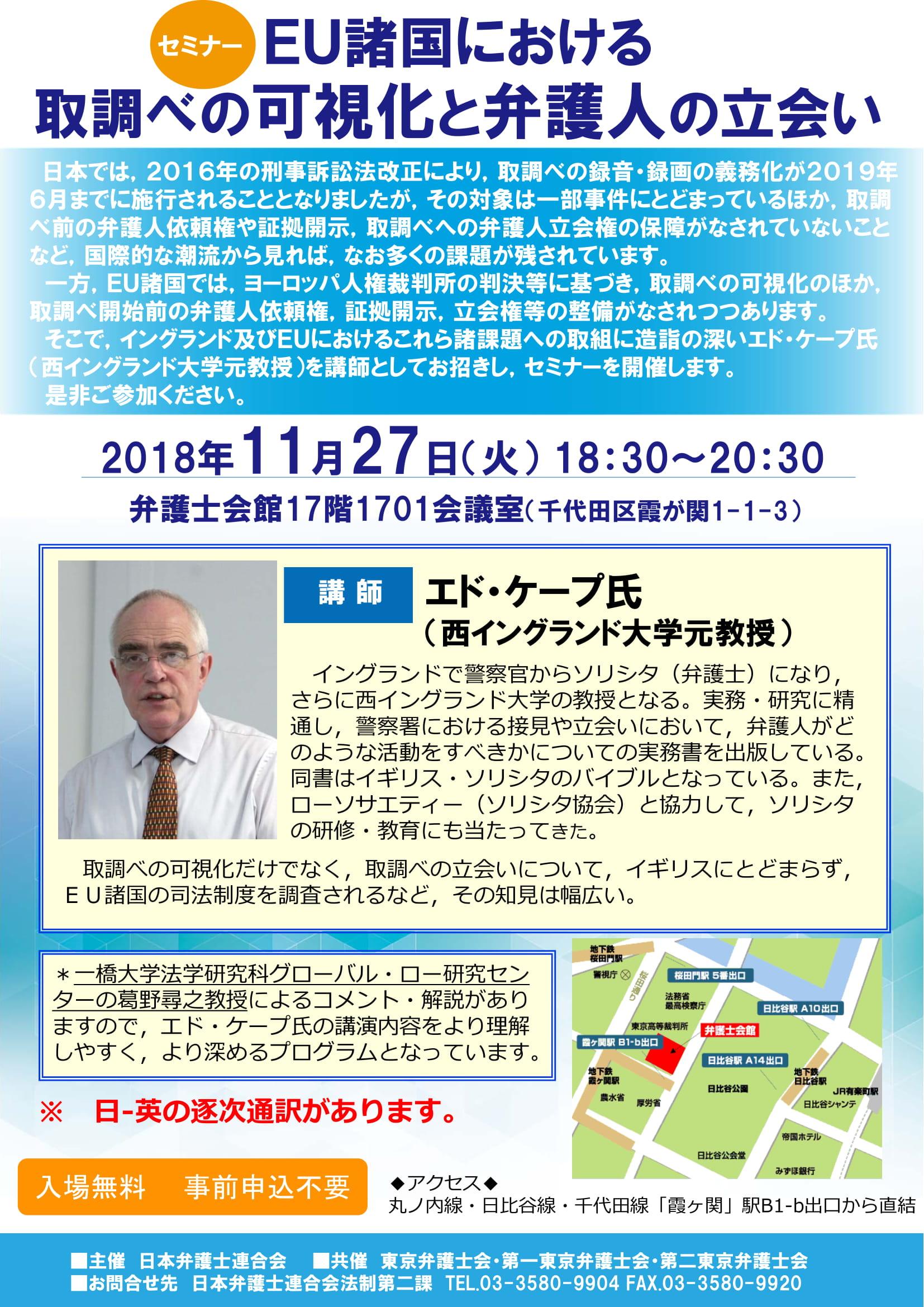 会 連合 日本 弁護士