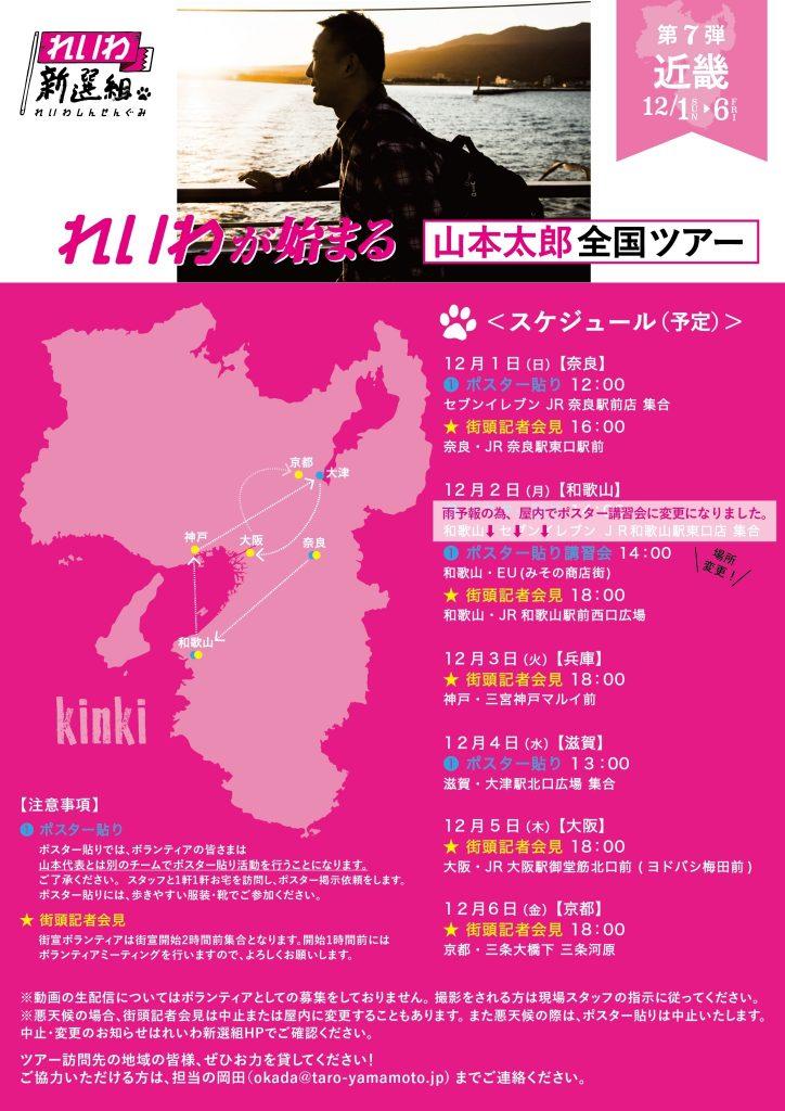 #れいわが始まる 山本太郎全国ツアー 【第七弾・近畿】