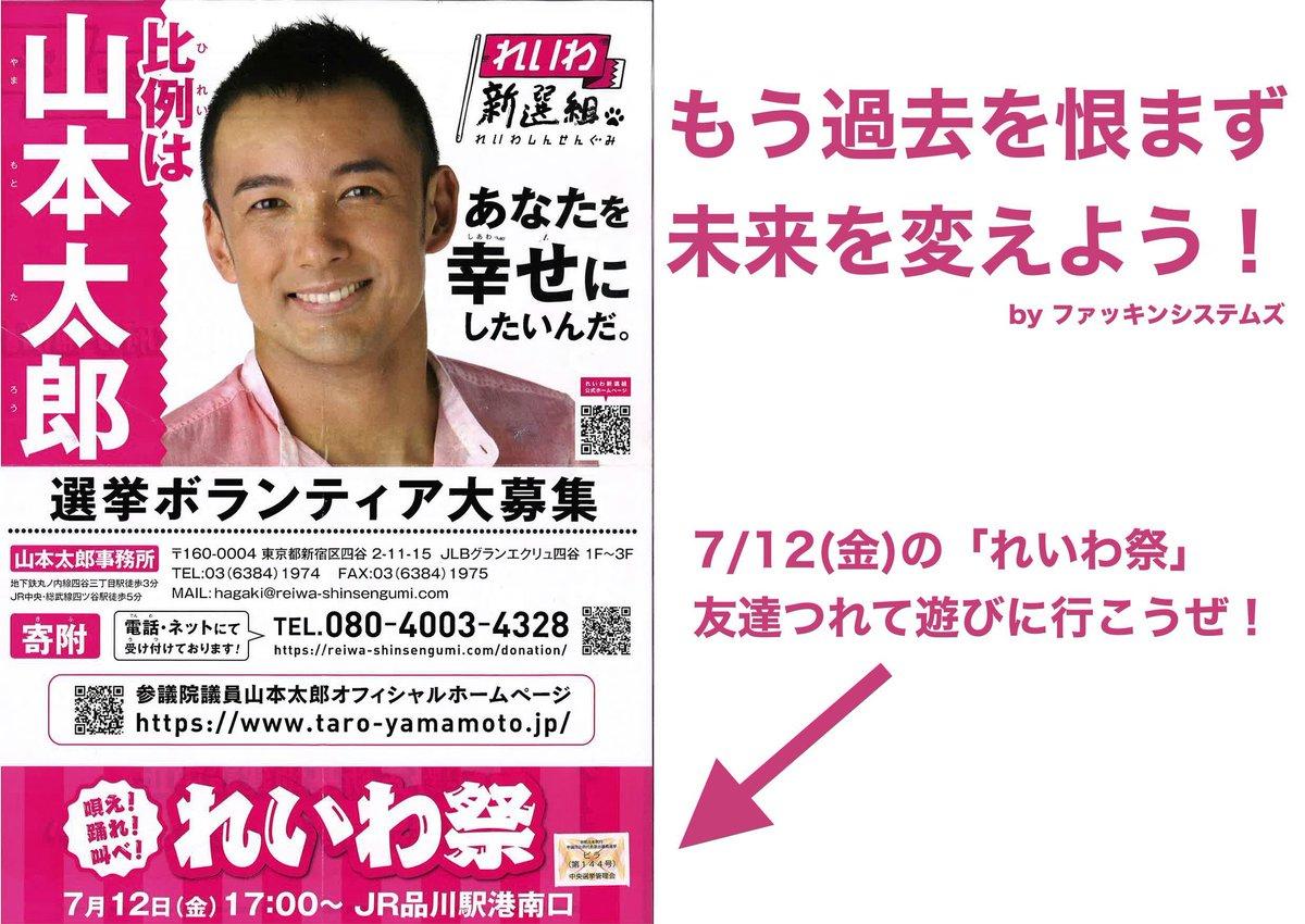 れいわ祭 れいわ新選組 with 山本太郎