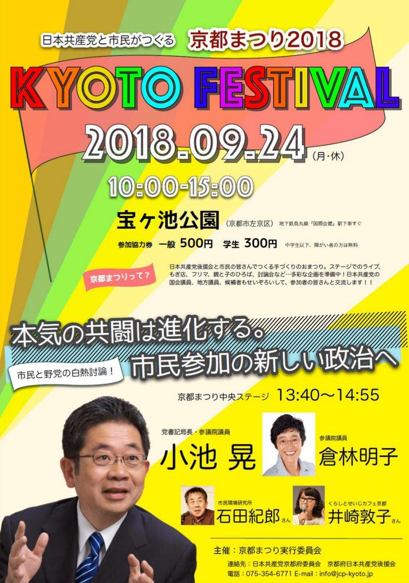 日本共産党 with 市民 京都まつり2018