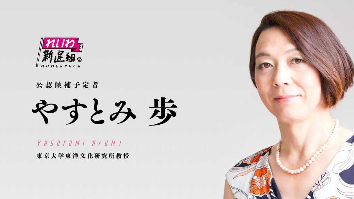 安冨歩 - 東京大学東洋文化研究所教授