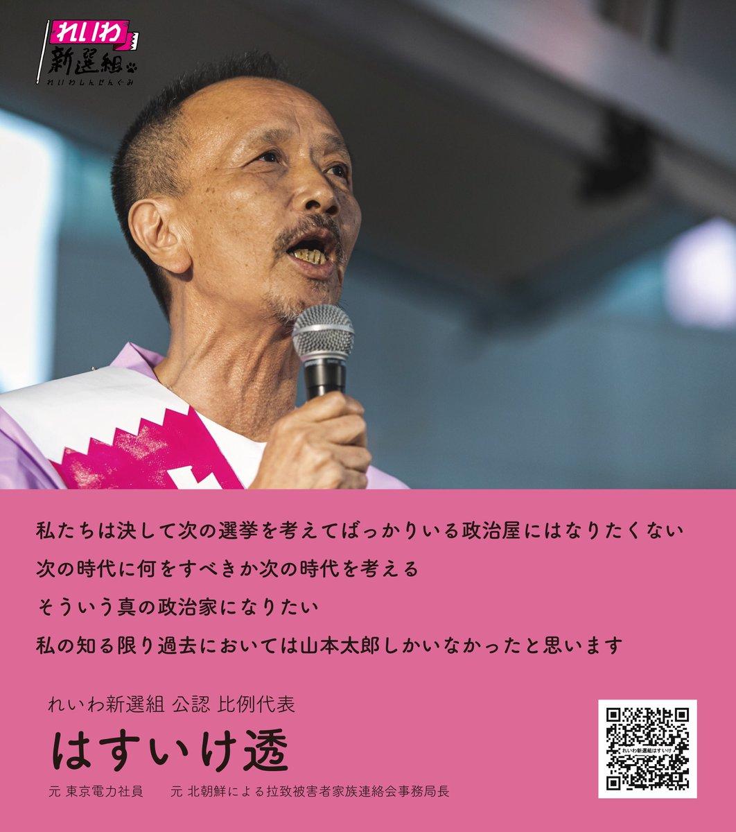 蓮池透 - 元 東京電力社員 元家族事務局長