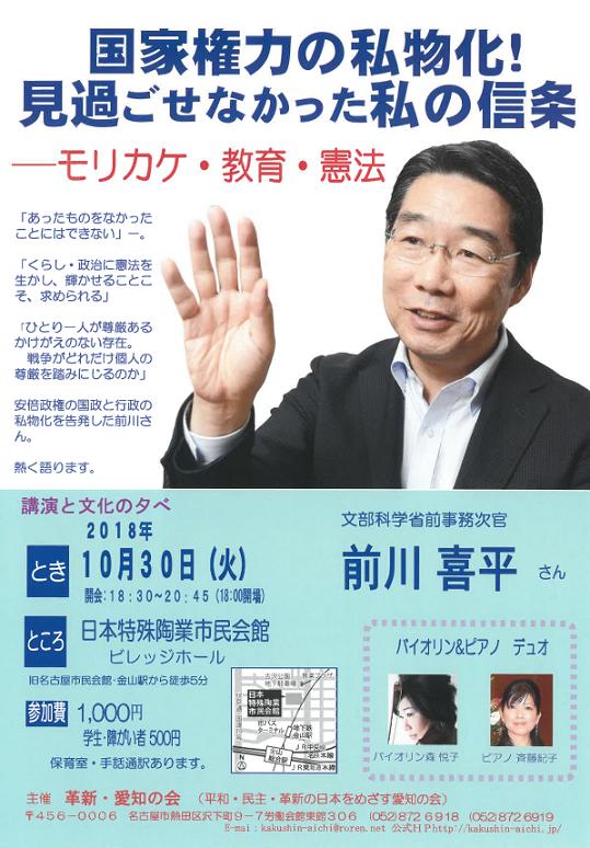講演と文化の夕べ 前川喜平さんの講演
