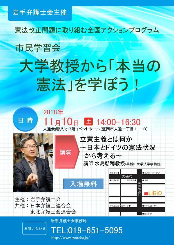水島朝穂さん講演「立憲主義とは何か―日本とドイツの憲法状況から考える」