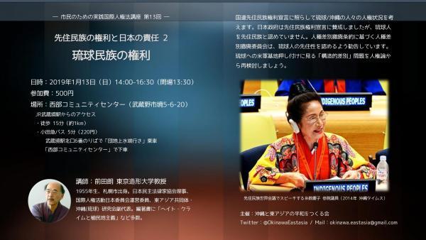 市民のための実践国際人権法講座 第13回~先住民族の権利と日本の責任2「琉球民族の権利」