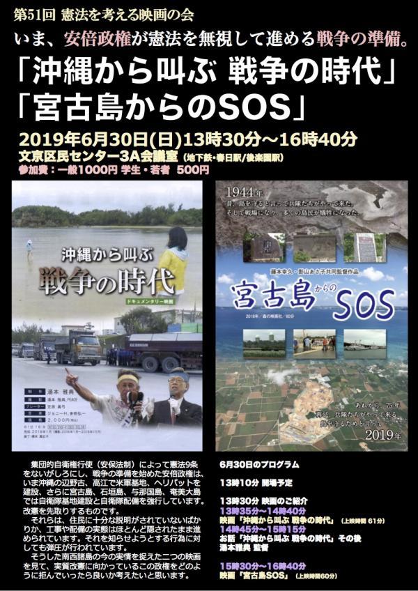 第51回憲法を考える映画の会『 沖縄から叫ぶ戦争の時代 』『 宮古島からのSOS』
