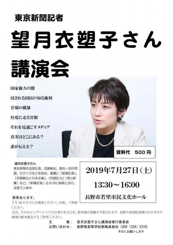 東京新聞記者 望月衣塑子さん講演会