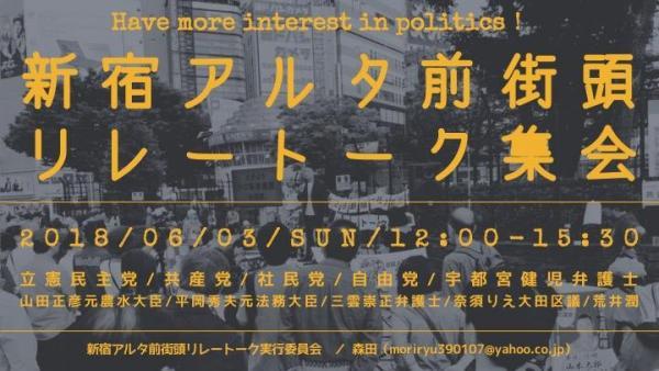 新宿アルタ前街宣伝リレートーク集会