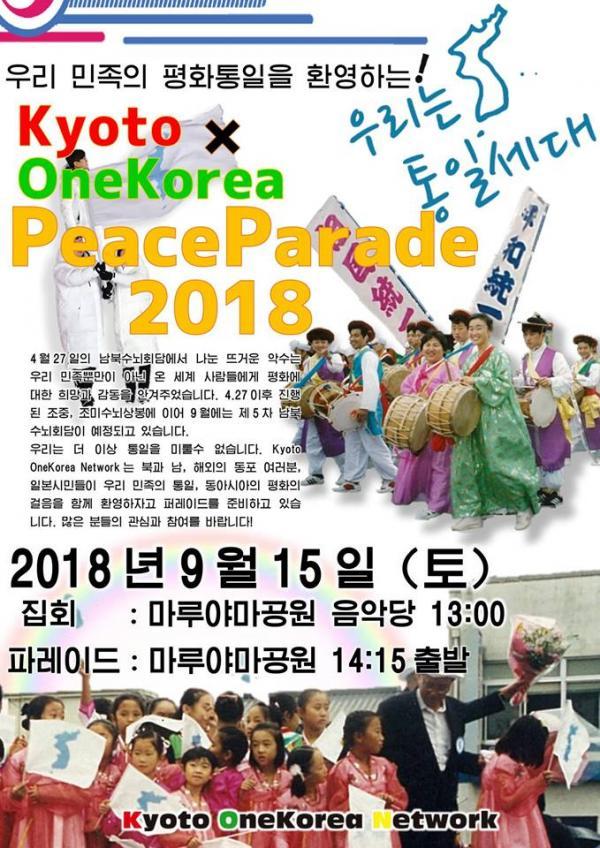 Kyoto×OneKorea ピースパレード2018