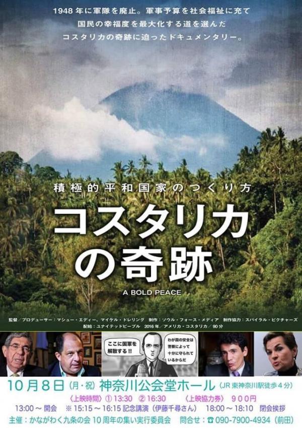 伊藤千尋さんの記念講演、映画「コスタリカの奇跡」の上映会