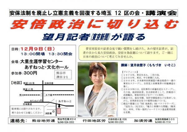 望月記者・東京新聞が語る 安倍政治に切り込む