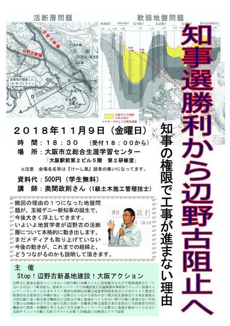 奥間政則さん講演会 in 大阪「知事選勝利から辺野古阻止へ」