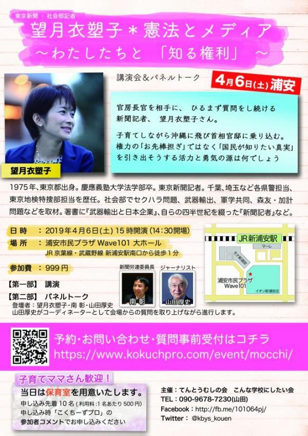新聞記者・望月衣塑子さん講演会+パネルトーク「憲法とメディア」