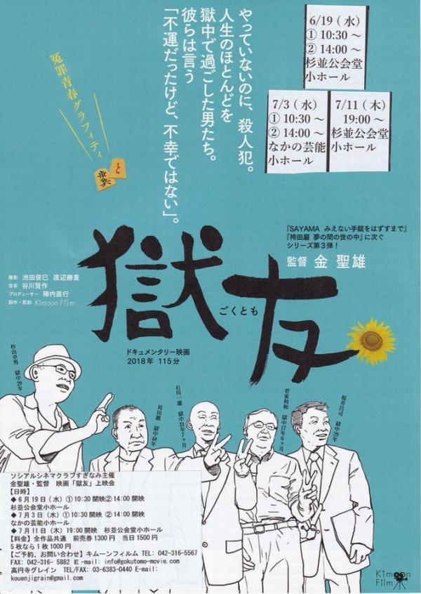 金聖雄・監督 冤罪3部作「獄友」映画上映会 in 杉並
