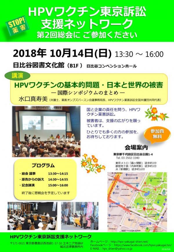 HPVワクチン東京訴訟支援ネットワーク第2回総会 「HPVワクチンの基本的問題・日本と世界の被害」