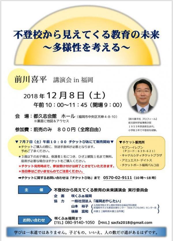 前川喜平さん講演会 「不登校から見えてくる教育の未来〜多様性を考える〜」