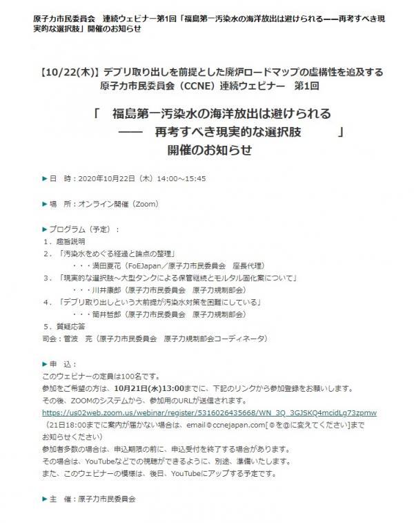 【10/22】福島第一汚染水の海洋放出は避けられる ——再考すべき現実的な選択肢(連続ウェビナー 第1回)