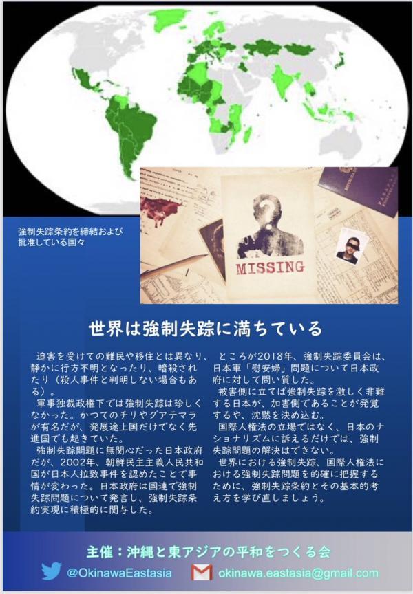 ✿市民のための実践国際人権法講座第14回✿  「強制失踪条約と強制失踪委員会 〜日本人拉致問題と「慰安婦」問題を考える〜」