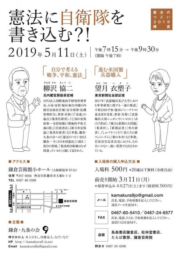 柳沢協二さん&望月衣塑子さん講演会『憲法に自衛隊を書き込む?!』
