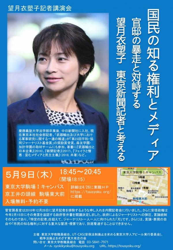 国民の知る権利とメデイアー望月衣塑子東京新聞記者と考える
