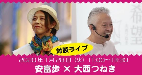 安富歩×大西つねきコラボトークライブ