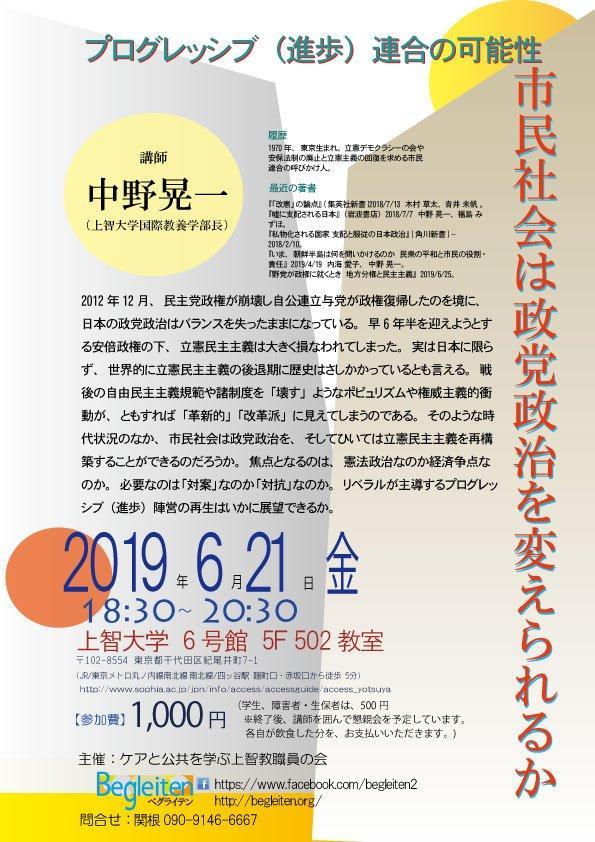 中野晃一講演会「プログレッシブ(進歩)連合の可能性 市民社会は政党政治を変えられるか」