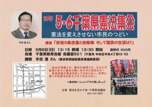 5・6千葉県憲法集会、憲法を変えさせない市民のつどい 半田滋さん講演