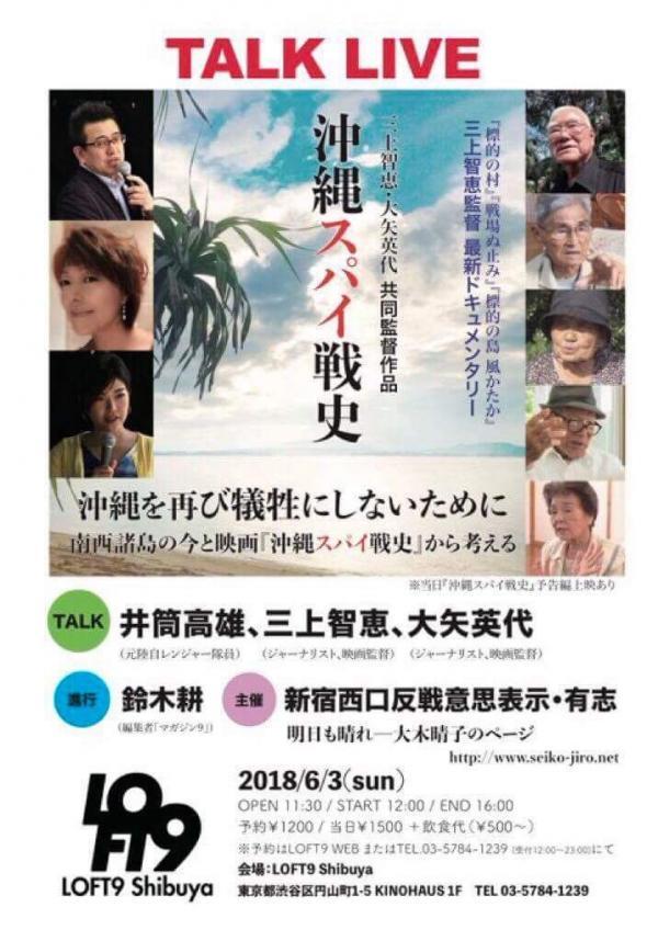トークライブ『沖縄スパイ戦史』