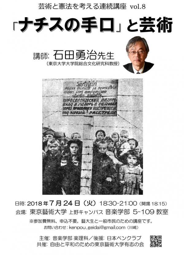 《芸術と憲法を考える連続講座》 第8回「ナチスの手口と芸術」講師:石田勇治(ドイツ近現代史)