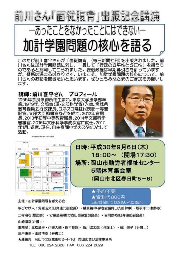 前川さん「面従腹背」出版記念講演 -あったことをなかったことにはできない- 加計学園問題の核心を語る