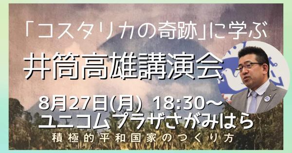 「コスタリカの軌跡」に学ぶ 井筒高雄さん講演会 in 相模原