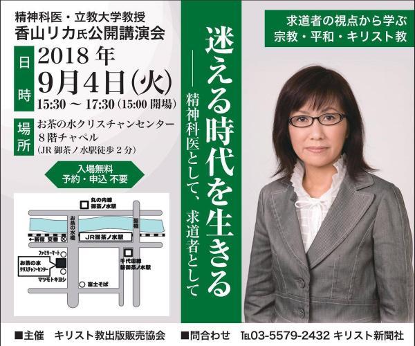 香山リカさん講演会「迷える時代を生きる――精神科医として、求道者として」