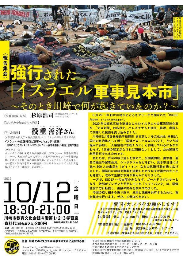 強行された「イスラエル軍事見本市」 そのとき川崎で何が起きていたのか?