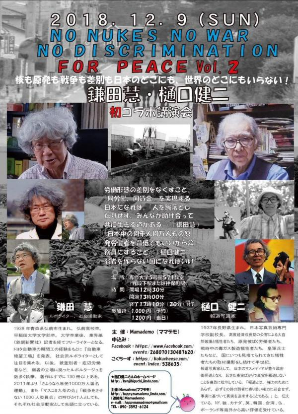 樋口健二 × 鎌田慧 コラボ講演会 No NUKES NO WAR No DISCRIMINATION FOR PEACE Vol.2