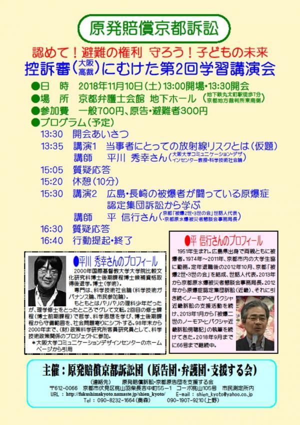 原発賠償京都訴訟 控訴審(大阪高裁)に向けた第2回学習講演会