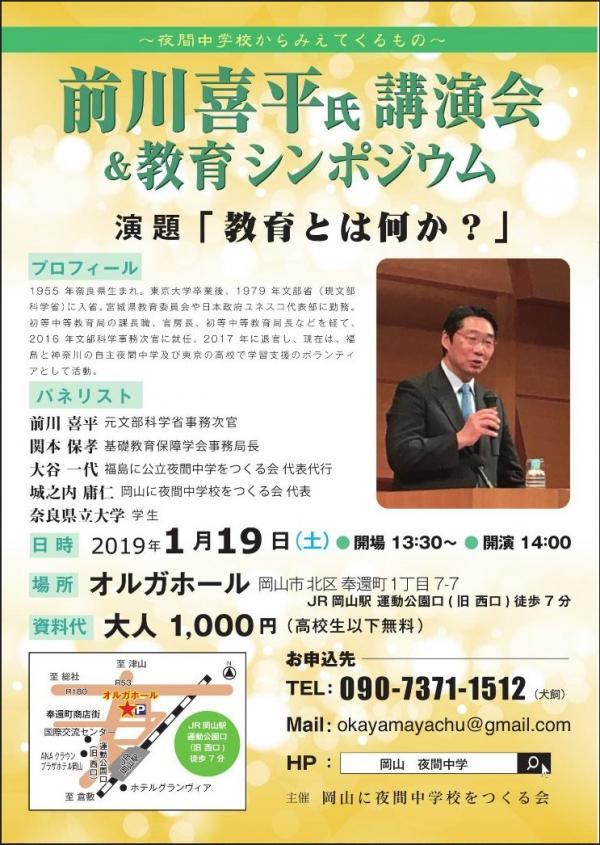前川喜平氏講演会&教育シンポジウム 演題「教育とは何か?」