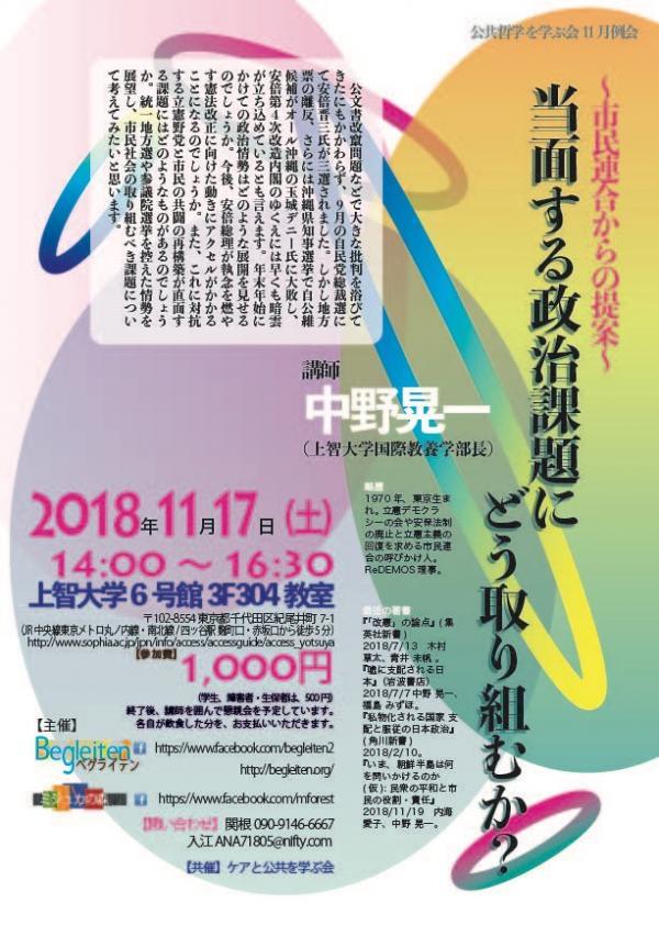 中野晃一講演会 『市民連合からの提案 当面する政治課題にどう取り組むか?』