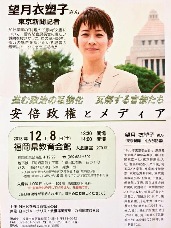 東京新聞 望月衣塑子さん講演会『進む政治の私物化 瓦解する官僚たち 安倍政権とメディア』