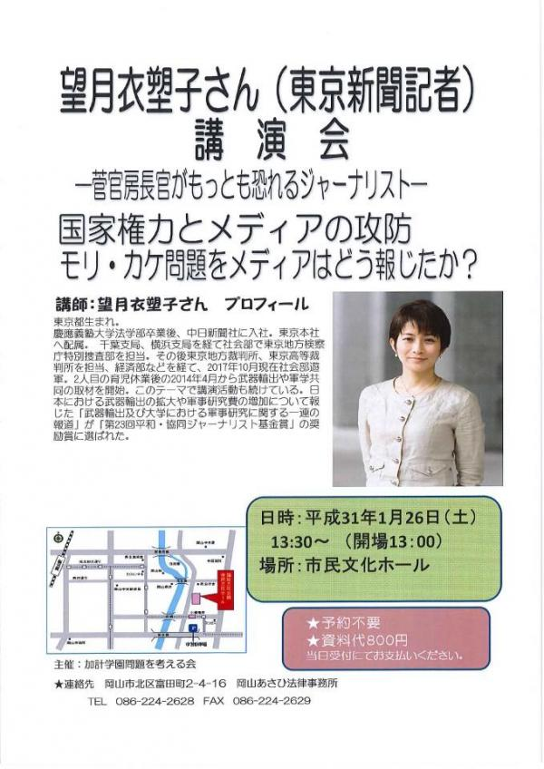 望月東京新聞記者講演会「もり・かけ問題をメディアはどう報じたか?」(加計学園問題を考える会主催 第4弾)