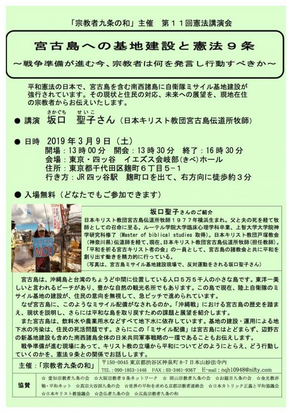 「宗教者九条の和」主催 第11回憲法講演会   <宮古島への基地建設と憲法9条>  〜戦争準備が進む今、宗教者は何を発言し行動すべきか〜