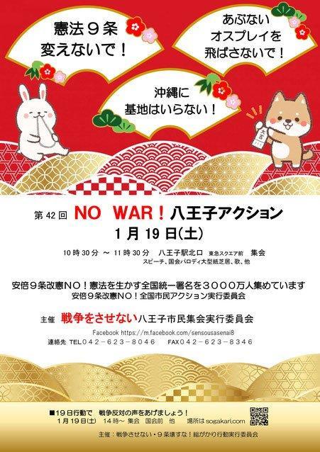 第42回 NO WAR ! 八王子アクション