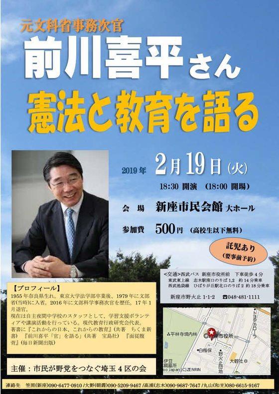 前川喜平さん 憲法と教育を語る