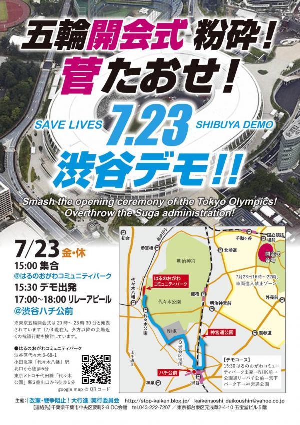 五輪開会式粉砕!菅をたおせ!7・23渋谷デモ
