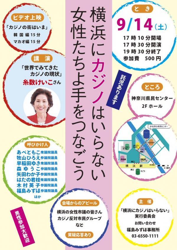 横浜にカジノはいらない!集会 IN 横浜