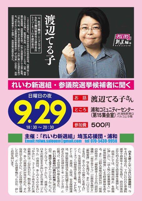 渡辺てる子氏講演会「れいわ新選組・参議院選挙候補者に聞く」
