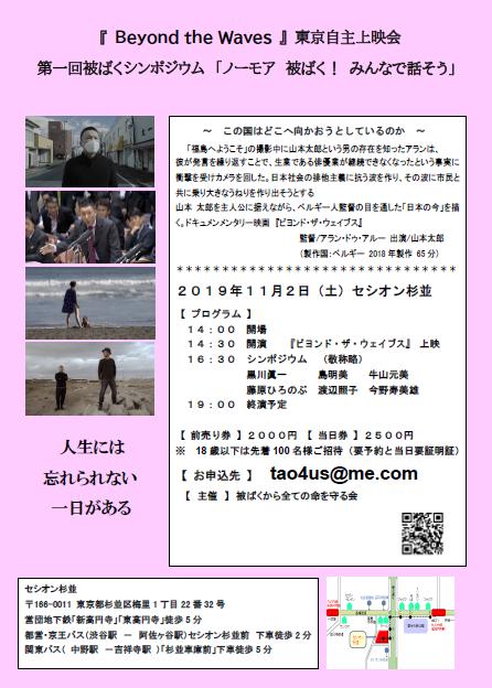 Beyond the Waves東京自主上映会 第一回被ばくシンポジウム