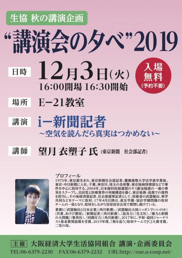 望月衣塑子さんの講演会 『i-新聞記者~空気を読んだら真実はつかめない~』秋の講演会2019