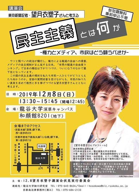 東京新聞記者・望月衣塑子さんと考える「民主主義とは何か ~権力とメディア、市民はどう闘うべきか~」